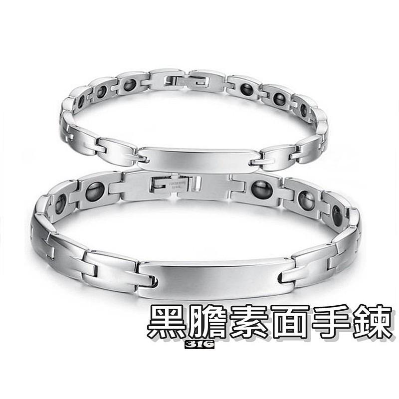 316小舖n02(316l鈦鋼手鍊-黑膽素面健康磁石手鍊-單件價 /純鋼手鍊/愛心手鍊/情人禮物