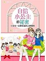 二手書博民逛書店《自信小公主的祕密:小女生一定要知道的人際關係-PINKBOOK