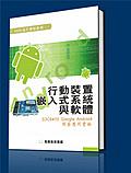 二手書博民逛書店《行動裝置嵌入式系統與軟體 (S3C6410 Google An