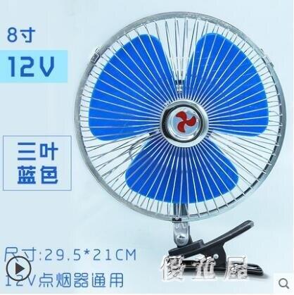 車載風扇 24v大貨車制冷強力汽車用電風扇12v伏小車內電風扇 BT10459『優童屋』