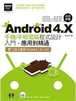 二手書博民逛書店《Android 4.X手機/平板電腦程式設計入門、應用到精通(