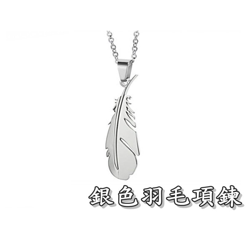 316小舖f149(316l鈦鋼項鍊-銀色羽毛項鍊 /白色情人節禮物/朋友禮物/日韓項鍊/羽毛項