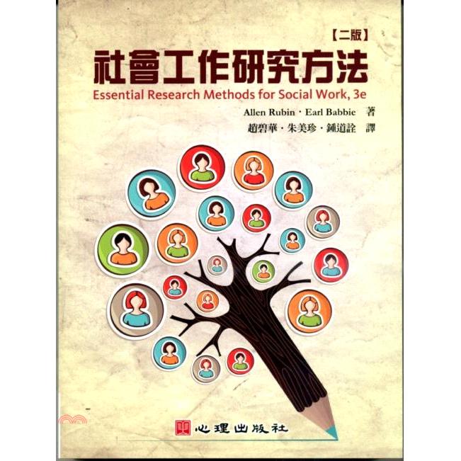 《心理》社會工作研究方法[9折]