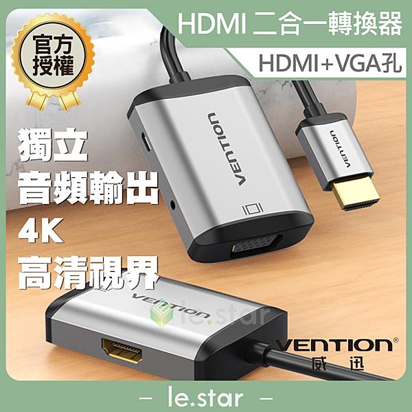 VENTION 威迅 AFV系列 HDMI轉HDMI+VGA轉換器 公司貨 3.5mm 獨立音孔 Micro USB