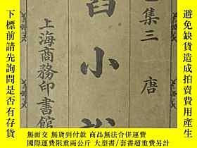 二手書博民逛書店舊小說罕見己集三 唐Y235516 上海商務印書館