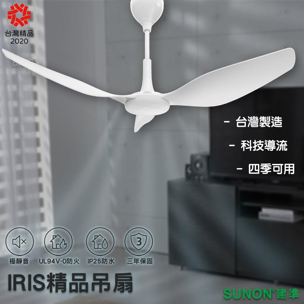 台灣製SUNON建準 Modern吊扇 60吋 大風量 自然風 極簡風 3年保固 涼扇 風扇 靜音 防火 防水 省電