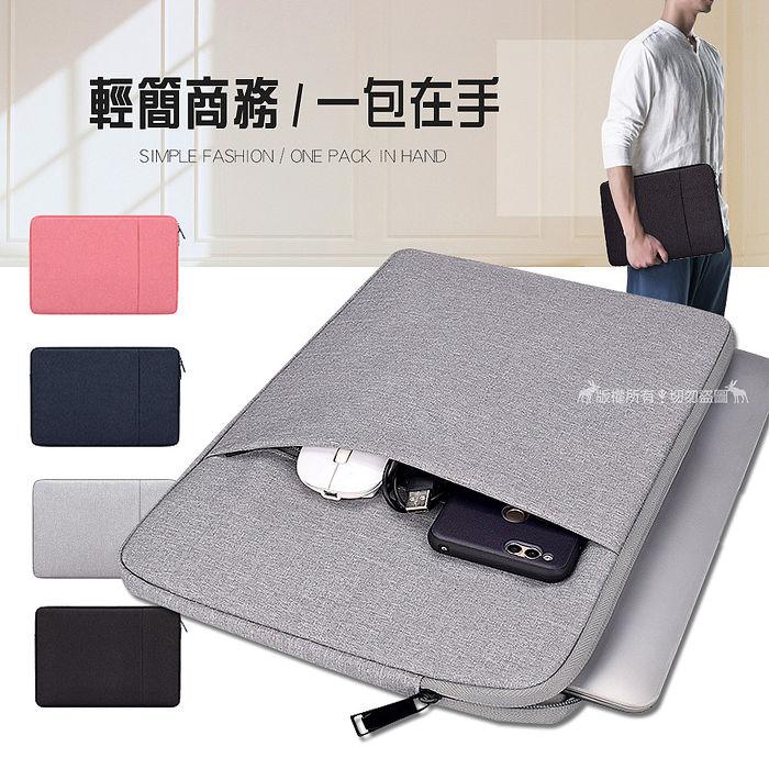 15.6吋 輕簡商務 雙拉鍊防潑水 收納內膽包 輕便平板筆電內袋 防震包 (ND01)佳