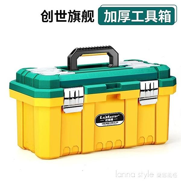 工具箱手提式大號五金工業級電工箱家用多功能維修工具車載收納盒 新品全館85折 YTL