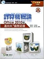 二手書博民逛書店《計算機概論(Office 2010版):邁向IC3國際認證》