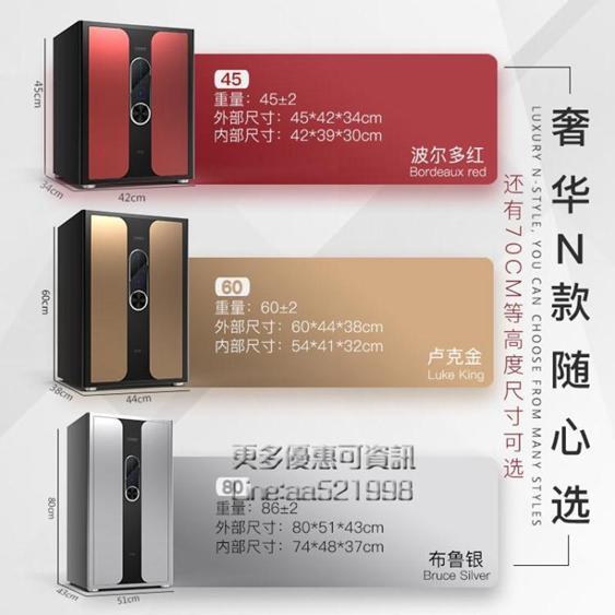 保險箱 保險櫃家用小型60cm指紋密碼保險箱WIFI辦公床頭全鋼防盜衣櫃隱藏新款