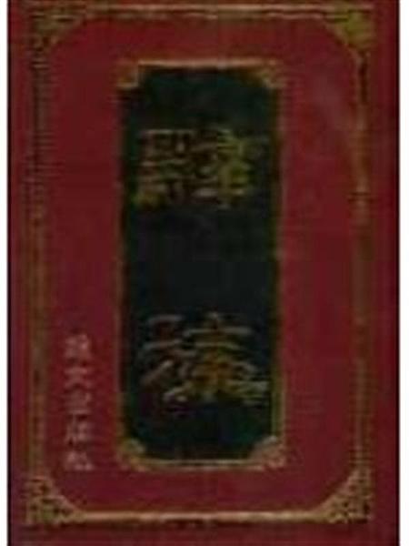 (二手書)辭海($299)