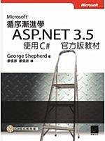 二手書博民逛書店《循序漸進學Microsoft ASP.NET 3.5使用C#官