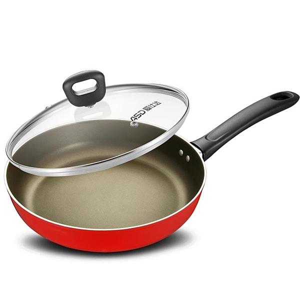 愛仕達平底鍋不黏鍋家用小煎鍋煎烙餅煎蛋牛排電磁爐燃氣灶通適用