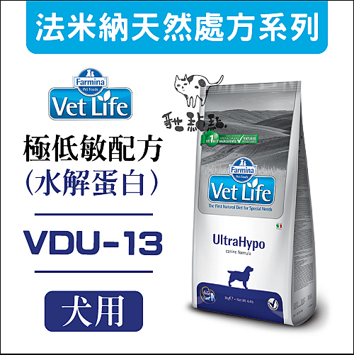 Vet Life法米納VDU-13〔處方犬糧,極低敏水解蛋白,2kg〕 產地:義大利