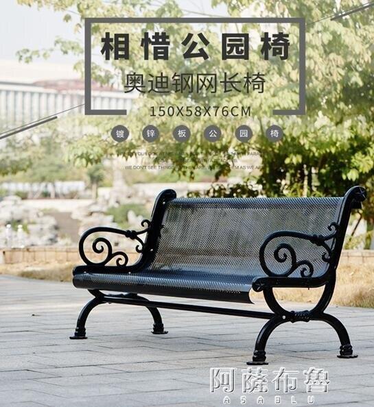 公園椅 相惜戶外公園椅戶外長椅不銹鋼網鍍鋅耐磨歐式小區庭院靠背廣場椅  新年鉅惠 台灣現貨
