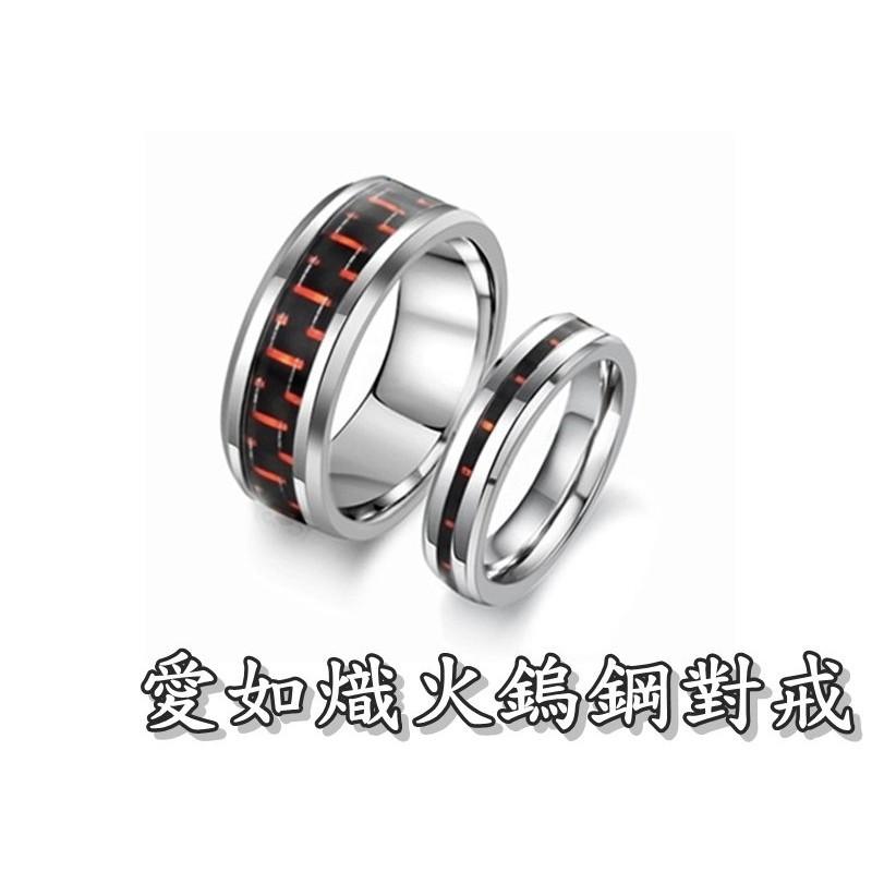 316小舖c255(高級純鎢鋼戒指-愛如熾火鎢鋼對戒-單件價 /高級鎢鋼對戒/情人對戒/不褪色戒