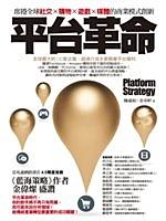 二手書博民逛書店《平臺革命:席捲全球社交、購物、遊戲、媒體的商業模式創新》 R2