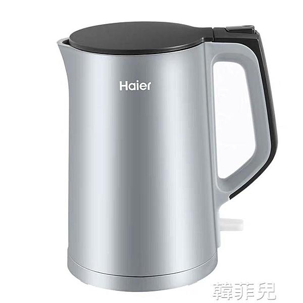 熱水壺 Haier/海爾K1-C01S自動電熱水壺大容量全自動家用自動斷電不銹鋼 韓菲兒
