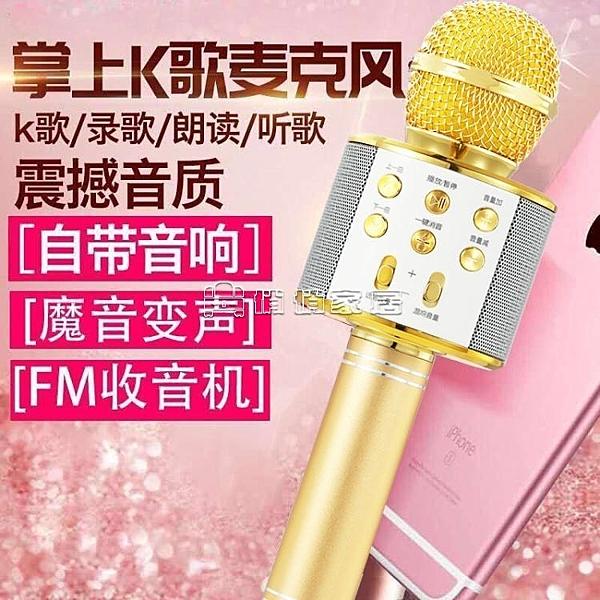 (快出)麥克風 手機全民K歌麥克風無線藍芽家用ktv唱歌神器兒童話筒音響一體全能