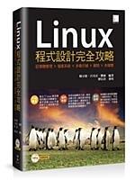 二手書博民逛書店《Linux程式設計完全攻略:記憶體管理×檔案系統×多執行緒×網