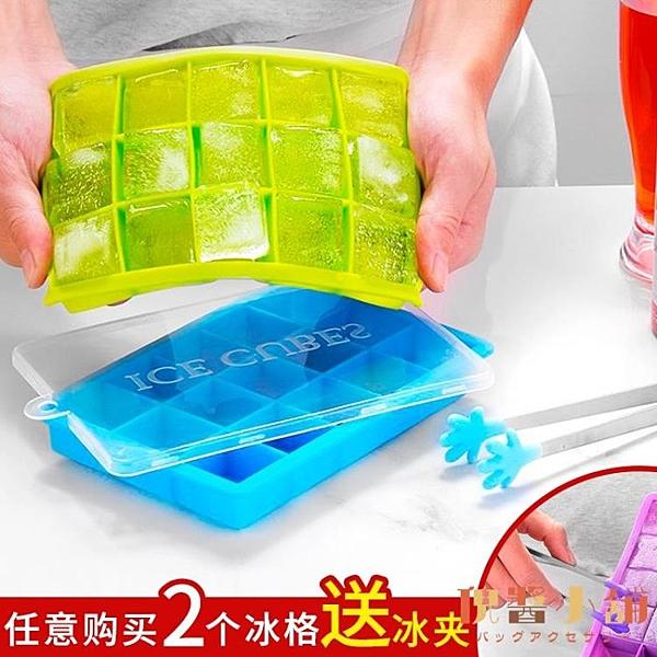 硅膠冰格冰塊模具大號自制製冰盒帶蓋輔食盒【倪醬小舖】