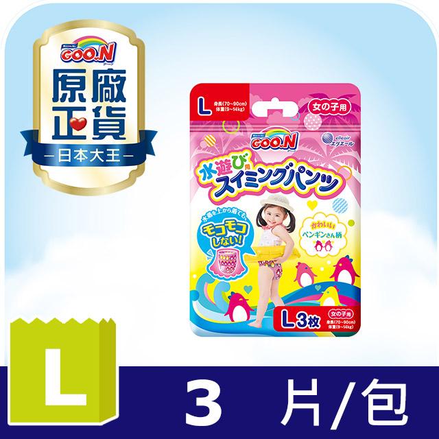 《GOO.N》 嬰兒戲水專用紙尿褲-L號 3片(女寶寶)
