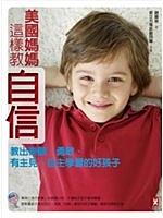 二手書博民逛書店《美國媽媽這樣教自信:教出樂觀、勇敢、有主見、自主學習的好孩子》