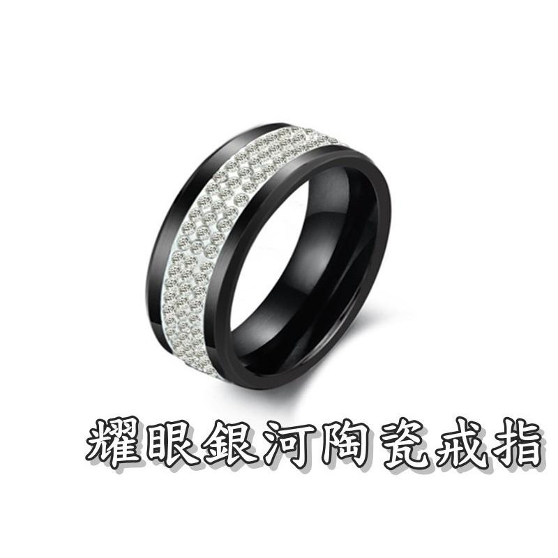 316小舖c281(頂級陶瓷戒指-耀眼銀河陶瓷戒指-黑色款 /永不褪色戒指/高級陶瓷戒指/白色情