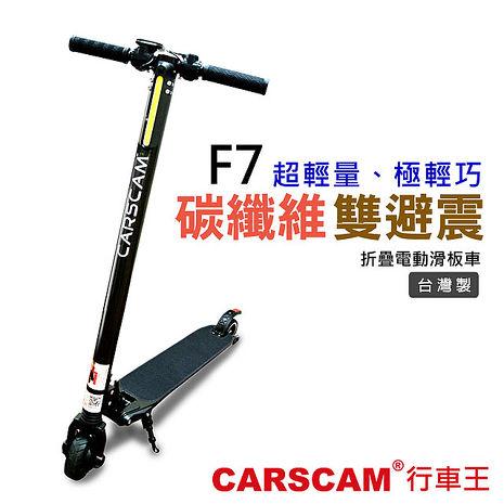 CARSCAM行車王 F7雙避震碳纖維折疊電動滑板車【APP限定】