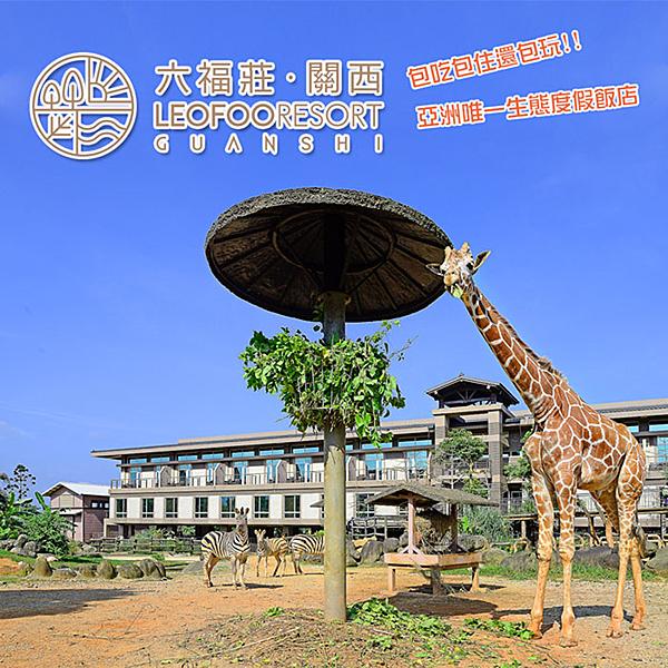 【新竹】關西六福莊-2人剛果藍天客房住宿券
