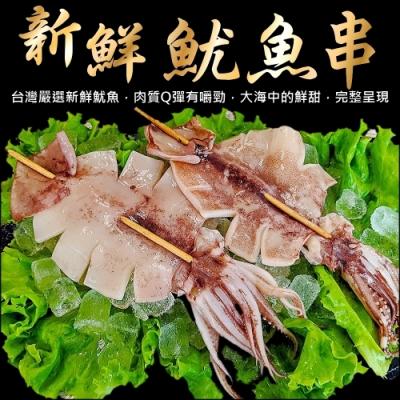 (滿699免運)【海陸管家】深海阿根廷魷魚串S號1串(每隻約80g)
