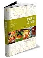 二手書博民逛書店《輕鬆打造完美廚藝:新手變大廚的20項關鍵技法&120道經典料理