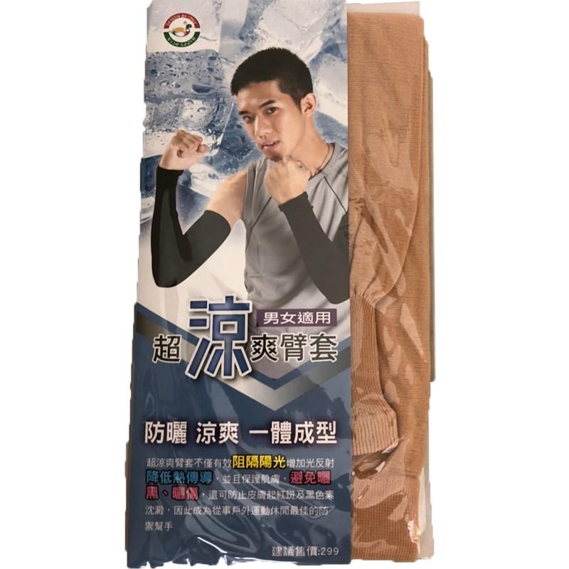 防曬超涼爽臂套(男女適用)40cm【康鄰超市】