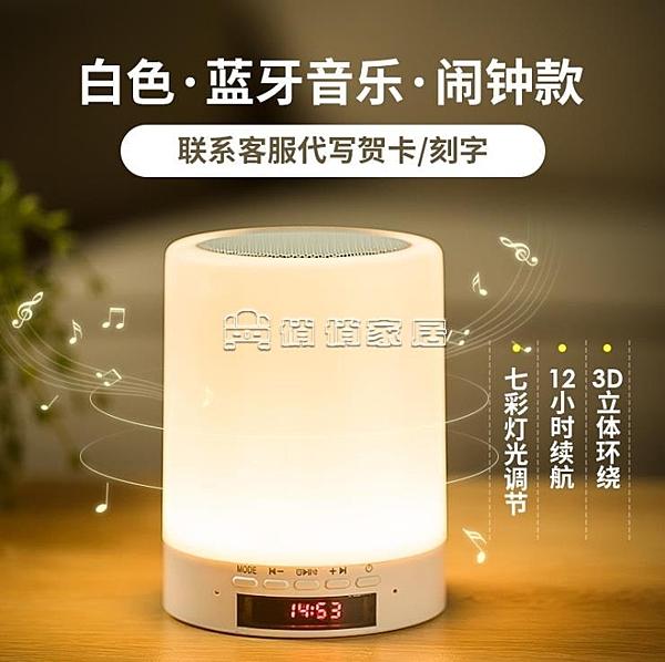 (快出)藍芽喇叭多功能無線藍芽音箱音樂鬧鐘床頭帶彩燈閃光家用連手機迷你音響