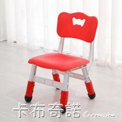 兒童椅子幼兒園靠背椅寶寶塑料升降椅小孩家用加厚防滑小凳子 卡布奇諾