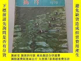 二手書博民逛書店罕見海洋1979(12)1980(1-6.8-12)1981(1