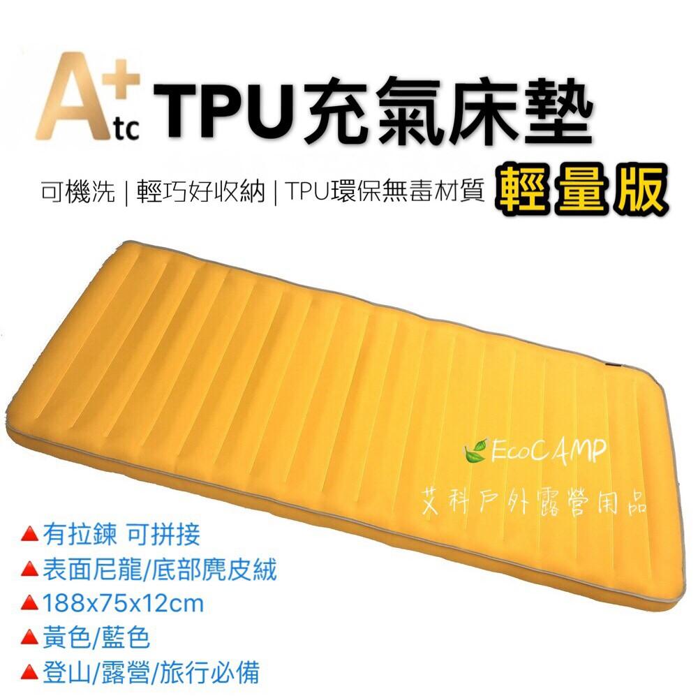 ATC|組合可洗式TPU充氣床墊〈單人/輕量款〉表層尼龍+底布麂皮絨【EcoCamp艾科戶外露營用品/桃園/中壢】