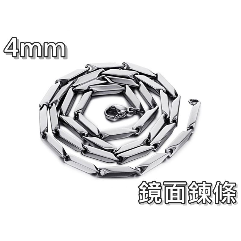 316小舖ac43(316l鈦鋼鍊條-純鋼鏡面鍊條-鍊寬4mm鏈條-單件價 純鋼鍊子/男生項鍊/