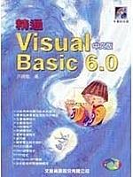 二手書博民逛書店《精通Visual Basic 6中文版(彩色書/ 附光碟)》
