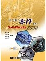 二手書博民逛書店《深入淺出零件設計SolidWorks 2006(附動態影音教學