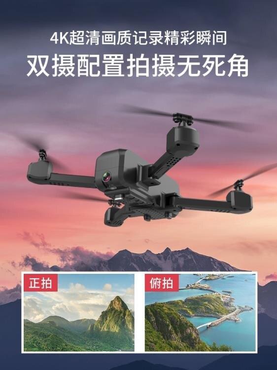遙控飛機無人機航拍高清專業4K小型直升機遙控飛機耐摔長續航航拍器 AW卡洛琳精品 年會尾牙禮物