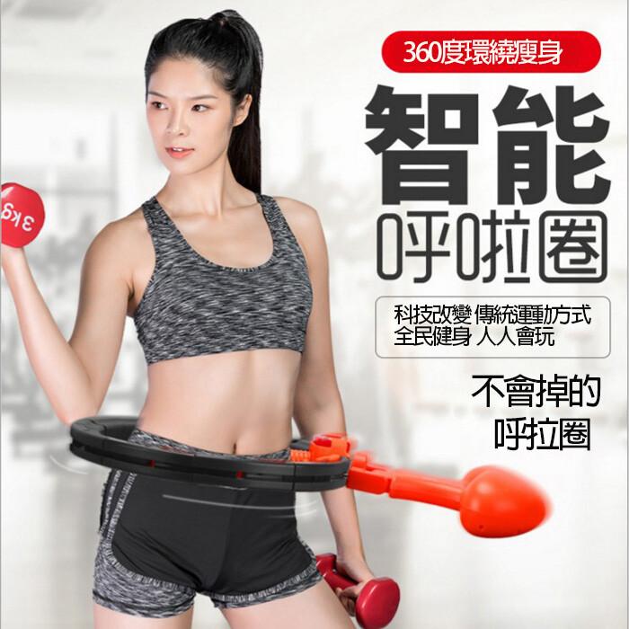 網紅同款智能不會掉的呼拉圈可拆卸計數的健身器材