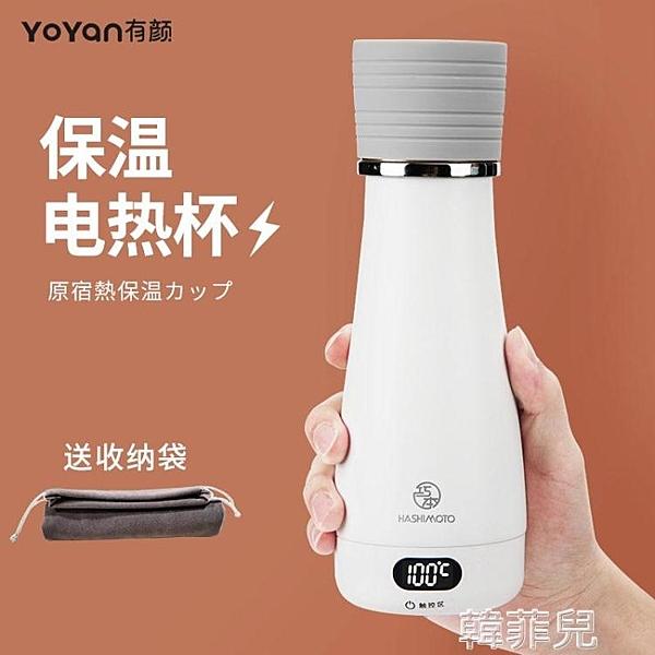 熱水壺 巧本口袋電熱杯旅行燒水壺迷你小型便攜式出國旅游不銹鋼保溫杯 韓菲兒