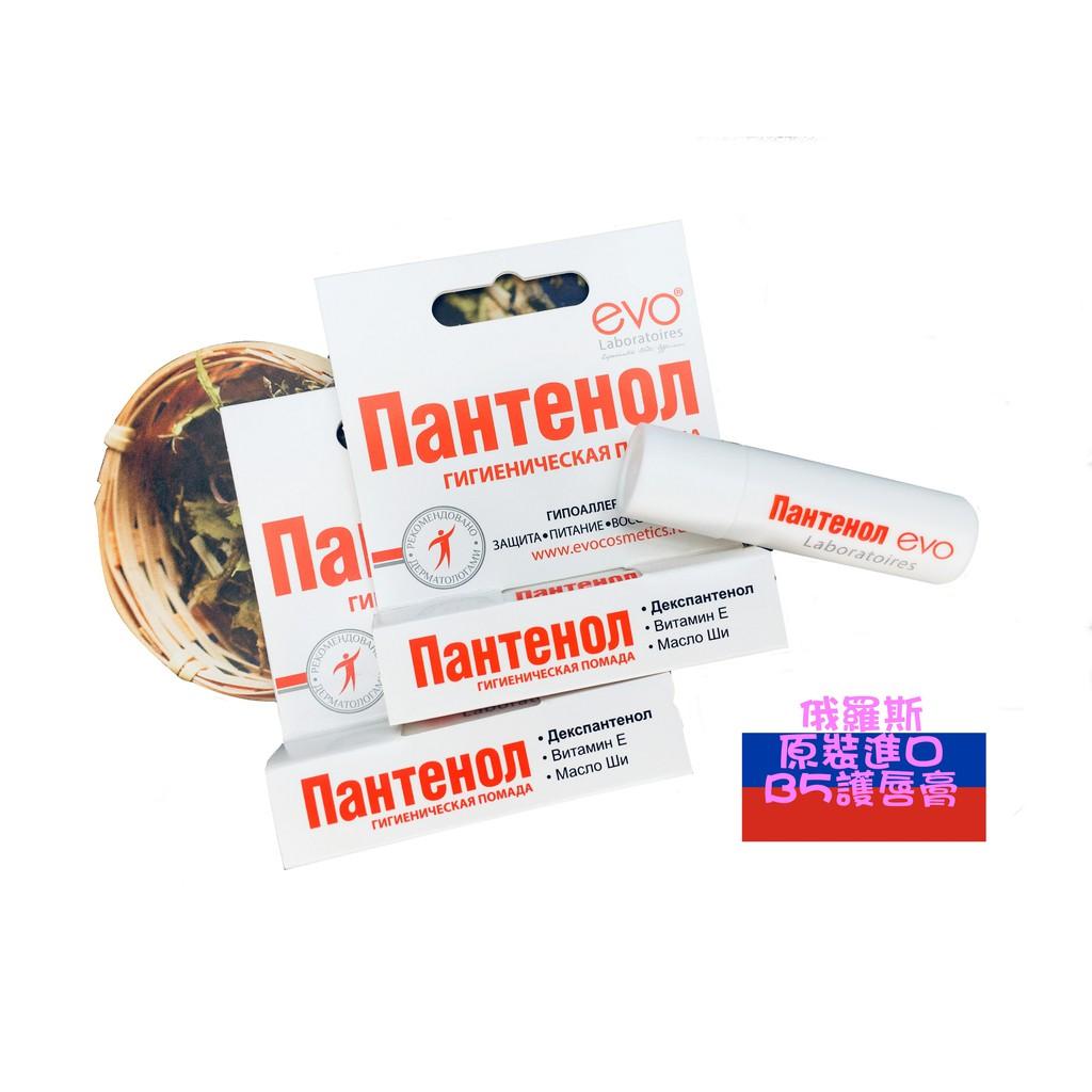 【即期出清】俄羅斯EVO原裝 維它命E 護唇膏 泛醇 2.8公克 俄羅斯EVO原裝公司貨
