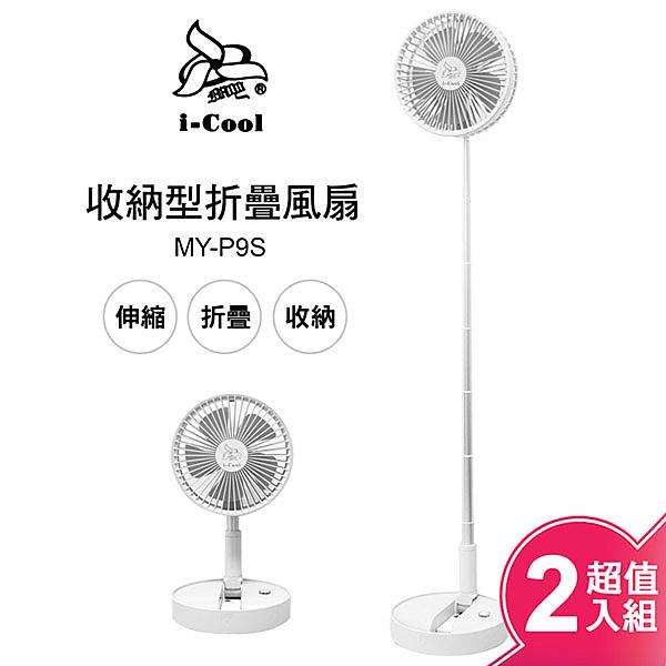 【i-Cool】USB充電式遙控折疊風扇(超值二入組) MY-P9S