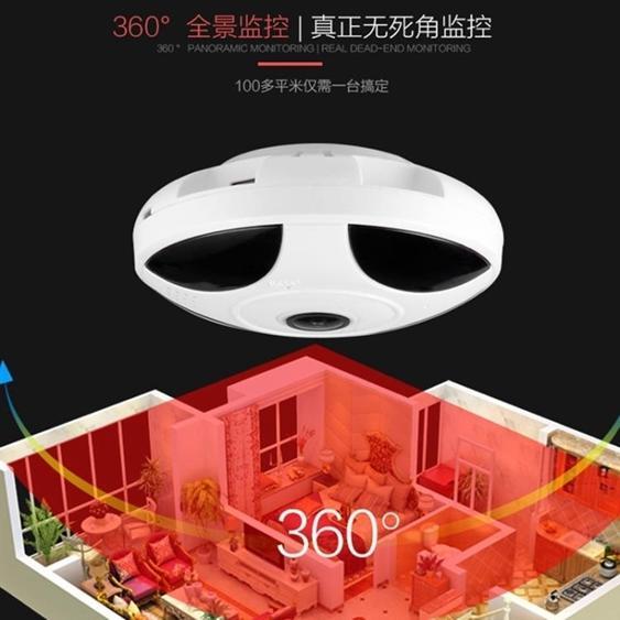 監控攝影機 丹瓏360度全景攝像頭無線wifi家用夜視手機網絡遠程監控器高清  DF