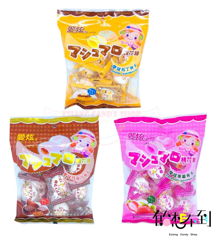 【飴想不到】愛炫夾心棉花糖-巧克力/草莓/布丁80g