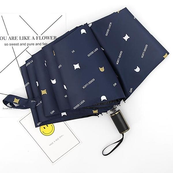 雨傘雨傘男女全自動晴雨兩用大號折疊黑膠太陽傘防曬防紫外線 【新年熱歡】