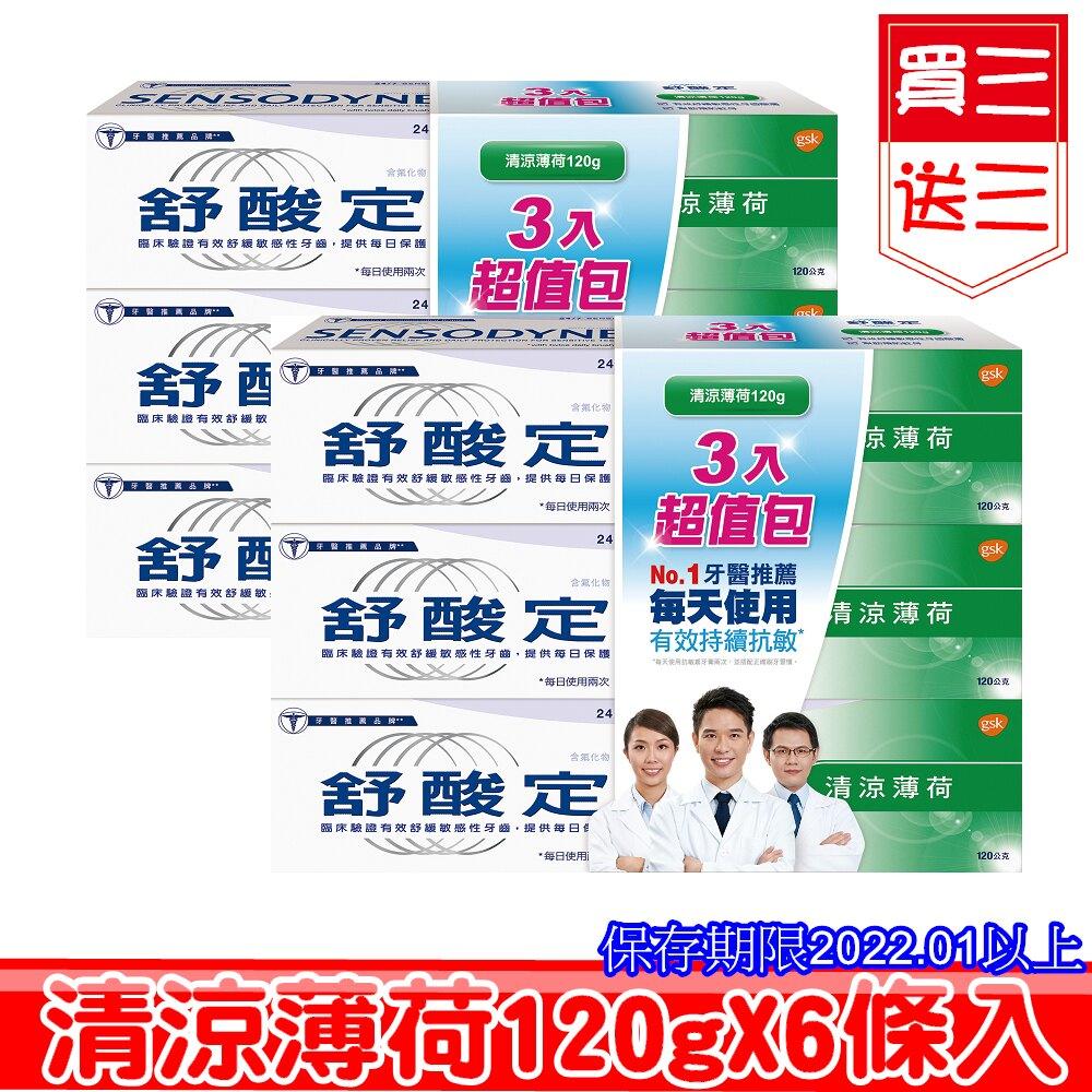 舒酸定 長效抗敏 牙膏 120g 清涼薄荷 買三送三 超值組 共6條入