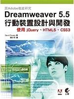 二手書博民逛書店《跟Adobe徹底研究 Dreamweaver 5.5 行動裝置